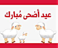 رسائل عن عيد الاضحى مسجات للعيد الكبير احاسيس بريئة