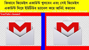 How to Create a Gmail Account in Bangla Tutorial | Gmail id খোলার নিয়ম | Gmail  ID কিভাবে খুলতে হয় - YouTube