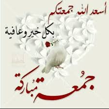 مساء الخير جمع ة مباركة معلومات عن الجمعة المباركة حزن و الم
