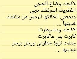 شعر عن الحب والعشق عراقي