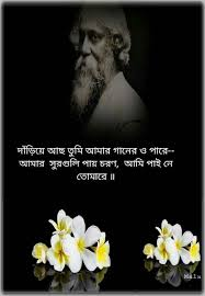 best bengali quotes images quotes bangla quotes tagore quotes