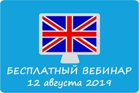 Бесплатный вебинар 12 августа на тему