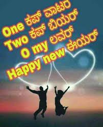 one ಕಪ್ ವಾಟರ two ಕಪ್ ಬಿಯರ್ o my ಲವರ್ happy new