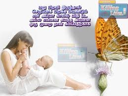 cute mother s love poem in tamil