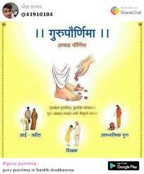 guru purnima images deep marathi ભારતનું