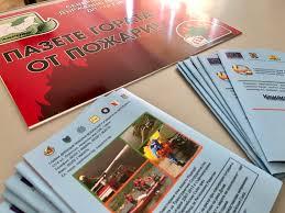 Правила за пожарна безопасност по време на пожароопасния сезон в ...