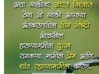 quotes on your not giving me time for him in marathi in