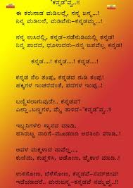 kannada rajyotsava in kannada language hd