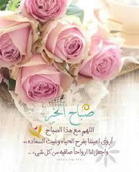 صور ورد صباح الخير صباح الخير صور وورود رمزيات