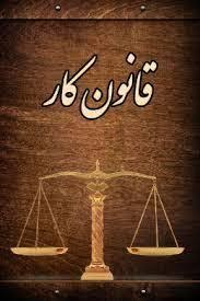کلیاتی درباره قانون کار :: وکیل اداره کار در مازندران بابل