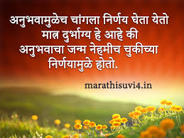 good decision come after good experience marathi suvichar