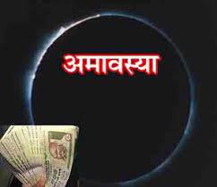 Tantrik Baba - Tantra - Mantra Sadhna , Strong Powerful Vashikaran Prayog:  अमावस्या के चमत्कारी उपाय
