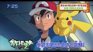 Pokemon XY&Z Episode 32 [3rd Preview] - ポケットモンスター ...
