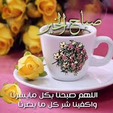 صور صباحيات صباح الخير بالصور الجميلة والجديدة هل تعلم
