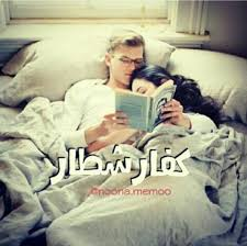 صور رومانسيه مضحكه صورة رومنسية مضحكة جدا حبيبي
