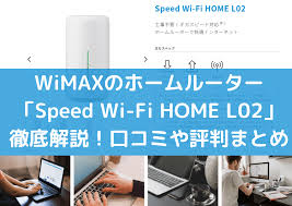 WiMAXのホームルーター「Speed Wi-Fi HOME L02」を徹底解説!口コミや評判まとめ | WiFiランド
