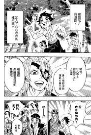鬼滅之刃第132話全力訓練(第2頁)劇情-奴奴漫畫