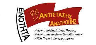 ΕΛΜΕ Πειραιά: Εκλογική διακήρυξη, υποψήφιοι της Ενότητας Αντίστασης  Ανατροπής