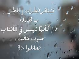 عبارات عن الشتاء كلمات عن الايام الشتويه حبيبي