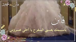 دعوة زفاف فاتن محمود الداعية أم العروس Youtube