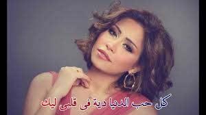 الرشاقه والجمال صور مكتوب عليها كلام اغاني شرين عبد الوهاب صور