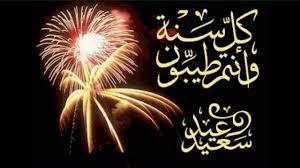 رسائل عيد الفطر المبارك مسجات تهاني ثاني يوم العيد للأهل