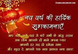 happy new year wishes messages in hindi rangolidesignsdiwali