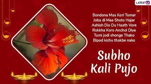 subho kali puja wishes in bengali whatsapp stickers hike