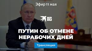 Совещание Владимира Путина по вопросу продления нерабочих дней 11 ...