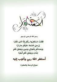 بسم الله الرحمن الرحيم ف ق ل ت اس ت غ ف ر وا ر ب ك م