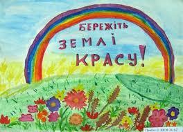 Конкурс дитячих малюнків «Зробимо Україну чистою» / Фото / Полтавщина