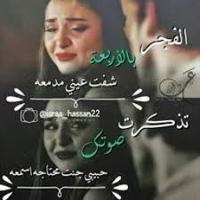 كلام حزن للحبيب حبيبي كل كلمات الحزن بينه في عيونك صور حزينه