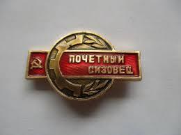 Знаки, Значки в разделе Награды, Жетоны, Медали, Значки. #сиз