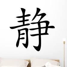 Chinese Characters Peace Wall Decal Wallmonkeys Com