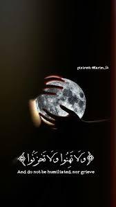 Quran Allah Pic Pics Arabic Islam Muslim Wallpaper جزائري