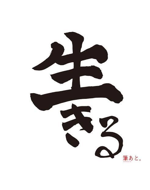 """「生きる フリー素材」の画像検索結果"""""""