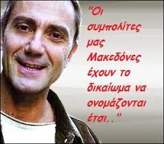 Ο Βαλλιανάτος στα Σκόπια...; Ως τι κ. Παπανδρέου;; - Ελληνων Αφυπνιση