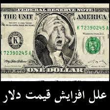 علل افزایش قیمت دلار سال 97