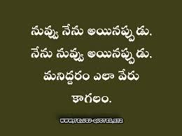 best love quotes in telugu latest love quotes images