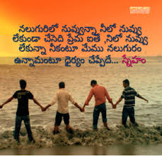 friendship day images in telugu photos