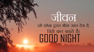 hindi good night pictures images good