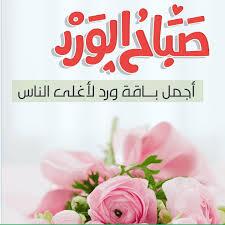 كوزمتك همسه Cosmetic Hamsa صباح الورد أجمل باقة ورد لأغلى