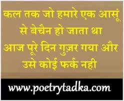 sad smessage in hindi