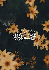 صور دينيه الحمد لله خلفيات اسلامية الحمد لله للموبايل ايفون خلفيات