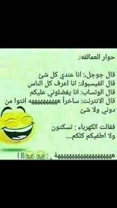 417 Best إضحك من قلبك Images In 2020 Arabic Funny Arabic Jokes