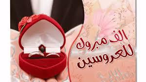بطاقات تهنئة بالزواج بالاسماء اجمل كلام تهنئه بمناسبه الزاوج