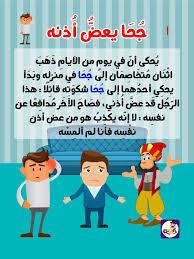 قصة جحا يعض أذنه بتطبيق حكايات بالعربي قصص مضحكة للاطفال