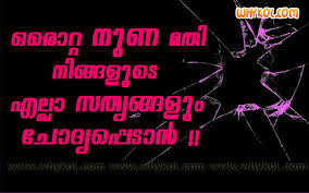 malayalam cheating quote scrap