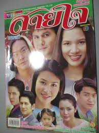 นิตยสารเรื่องย่อละครโทรทัศน์ สายใจ จอห์น นูโว นุสบา วานิชอังกูร ปี2545 -  ร้านหนังสือเก่าMegabooks4u ขายหนังสือมือสอง หนังสือเก่า : Inspired by  LnwShop.com