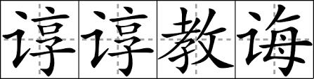 谆谆教诲的意思谆谆教诲的故事拼音造句近反义词(标准答案) - 博识学